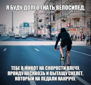 активный я буду долго гнать велосипед картинка прикол транспортных средств