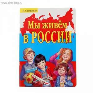 Фото, я живу в россии картинки для детей