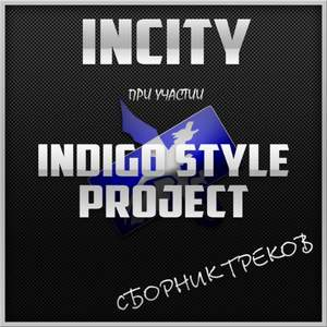 [Indigo Style Production Studio] Проект Indigo Style - Учат не в школе