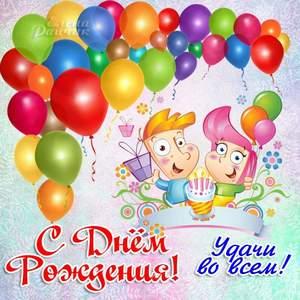 Поздравления с днем рождения обоих супругов