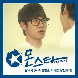 [MonStar OST] Park Gyu Sun & Kang Eui Sik - I Am The Best (2NE1 Cover)