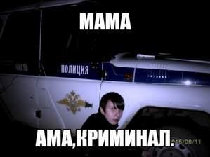 картинки на аву мама ама криминал просто так захочется
