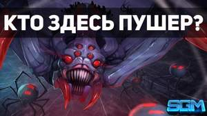 [SGM] Spooner - BROODMOTHER - КТО ЗДЕСЬ ПУШЕР? [Song-Guide]