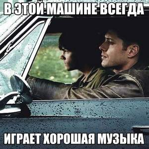 AC/DC - Eye of the tiger (OST Supernatural)