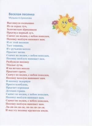 Веселые песенки для детских конкурсов