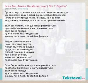Emily Rose - Если бы (Амели На Мели cover) /for T.Psycho/
