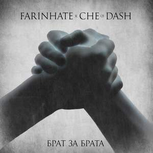 FARINHATE - Брат за брата (feat CHE of DASH, single 2015)