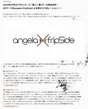 FripSide - OST