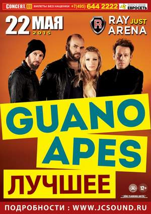 Guano Apes - Big In Japan-минус