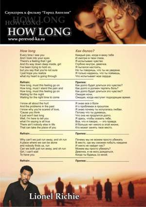скачать песню lionel richie-how long
