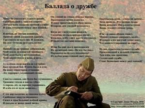Высоцкий стих про дружбу